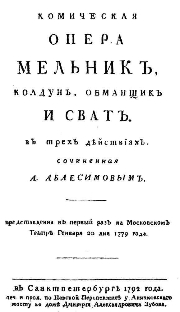 Title page of the libretto by Alexander Ablesimov to the opera The Miller Who Was a Wizard, Cheat, and Marriage Broker, published in Saint Petersburg, 1792