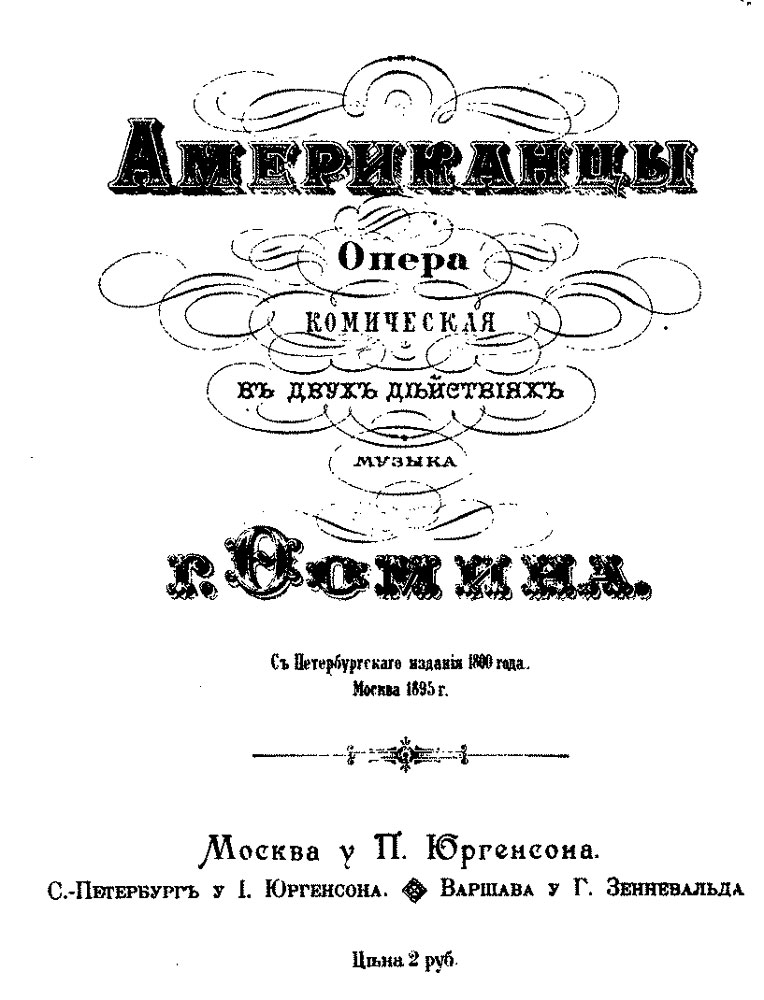 Title page of the musical score for the opera The Americans, published in Moscow, 1895