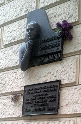 Memorial to the Ukrainian composer Ihor Shamo